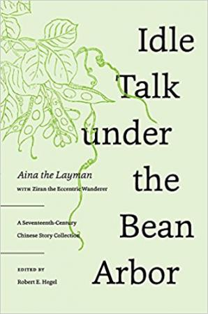 Idle Talk Under the Bean Arbor: A Seventeenth-Century Chinese Collection