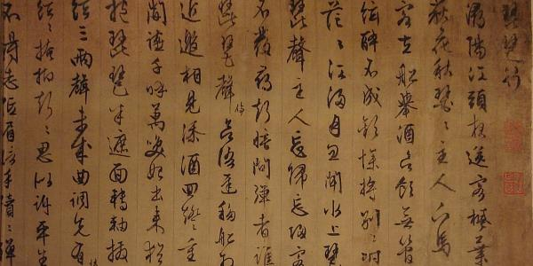 Hearing poetry in an ancient language
